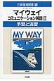 マイウェイ コミュニケーション英語3 予習と演習<改訂> 平成27年 三省堂版教科書