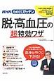 NHKためしてガッテン 脱・高血圧の「超」特効ワザ 高血圧治療の最前線でいま注目されている「警告」と「