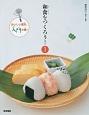 和食をつくろう! おいしい基本、入門の巻! (1)
