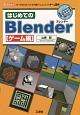 はじめてのBlender ゲーム編 フリーの「3D-CGソフト」&「内蔵ゲームエンジン