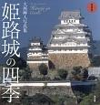 姫路城の四季 大西艸人写真集 世界遺産・国宝