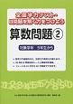 算数問題 対象学年5年生から 全国学力テスト・B問題を解く力をつけよう(2)