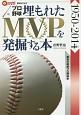 プロ野球埋もれたMVPを発掘する本 1950-2014 異色の戦後プロ野球史