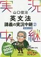 山口俊治 英文法講義の実況中継<増補改訂版> (2)