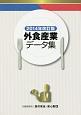 外食産業データ集<改訂版> 2014