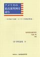アメリカの最高裁判例を読む 21世紀の知財・ビジネス判例評釈集