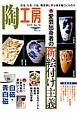 季刊 陶工房 特集:愛芸出身者の新絵付け主義 観る、知る、作る。陶芸家に学ぶ焼き物づくりの技(76)