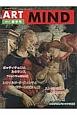 ART MIND 2015春季号 レオナルド・ダ・ヴィンチと「アンギアーリの戦い」展 (179)