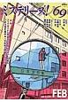 ミステリーズ! 2015FEB 特集:ブックガイド&芦原すなおインタビューで贈るいま注目を集める「女性私立探偵ミステリ」 (69)