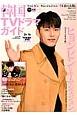 韓国TVドラマガイド ヒョンビン&キム・ジェジュン (57)