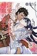 まんが・本当は恐い! 日本むかし話 淫愛に溺れた鮮血の雪女