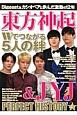 東方神起&JYJ PERFECT HISTORY Wでつながる5人の絆 (2)