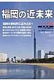 福岡の近未来 フォーラム福岡特別号
