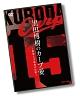 黒田博樹 カープ復帰記念DVD 黒田博樹のカープ愛 ~野球人生最後の決断~