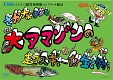 TBS どうぶつ超貴重映像コンプリート版II さかなクンと大アマゾンの超スギョ~イ!!生き物たち