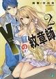 Y-ヨグ-の紋章師 (2)
