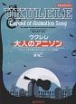 ウクレレ/大人のアニソン 模範演奏CD付 ウクレレ1本で奏でるアニメ&ヒーロー名曲集