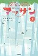 NHK連続テレビ小説 マッサン(下)