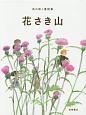 花さき山 花の咲く童話集1