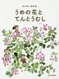 うめの花とてんとうむし 花の咲く童話集3
