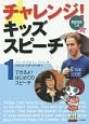 チャレンジ!キッズスピーチ できるよ!はじめてのスピーチ 英語対訳つき(1)