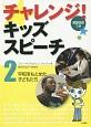 チャレンジ!キッズスピーチ 平和をもとめた子どもたち 英語対訳つき(2)