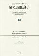 家の馬鹿息子 ギュスターヴ・フローベール論(1821年より185(4)