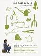 ベニシアの庭づくりノート 書き込み式ガーデニングノート