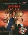 DEAD OR ALIVE5 LAST ROUND マスターガイド PS4/PS3/XboxOne/Xbox360版対
