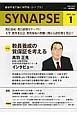 SYNAPSE 2015.1 特集:教員養成の質保証を考える 教員を育て磨く専門誌