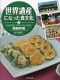 世界遺産になった食文化 わかちあいのキムジャン文化韓国料理 (7)