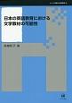日本の英語教育における文学教材の可能性