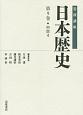 岩波講座 日本歴史 中世4 (9)
