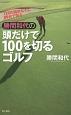 勝間和代の頭だけで100を切るゴルフ 120の腕前なのに80台で回る