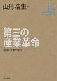第三の産業革命 角川インターネット講座10 経済と労働の変化
