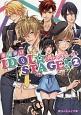 IDOL☆STAGE!! (2)