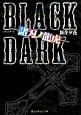 BLACK DARK-諸刃ノ龍虎-