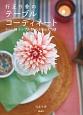行正り香のテーブルコーディネート シーン別シンプルおいしいレシピつき