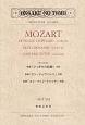 モーツァルト 歌劇「フィガロの結婚」序曲、歌劇「ドン・ジョヴァンニ」序曲、歌劇「コシ・ファン・トゥッテ」序曲