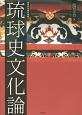 琉球史文化論 池宮正治著作選集3