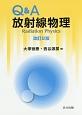Q&A放射線物理<改訂2版>