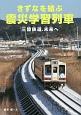 きずなを結ぶ震災学習列車 三陸鉄道、未来へ