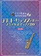 アルト・サックスで奏でる人気&定番ポップス20 ピアノ伴奏&カラオケCD付 (2)