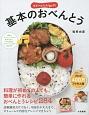 akinoichigoの基本のおべんとう 料理が初めての人でも、簡単に作れるおべんとうレシピ