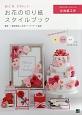 おとなかわいい お花の切り紙スタイルブック 特別な想いを伝える立体紙工作