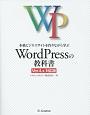 本格ビジネスサイトを作りながら学ぶ WordPressの教科書<Ver.4.x対応版>