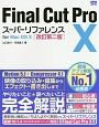 Final Cut Pro10スーパーリファレンス for Mac OS10<改訂第2版>