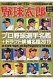 野球太郎 Special Edition プロ野球選手名鑑+ドラフト候補名鑑2015 プロ主力選手の情報量大幅アップ。プロ・アマ約150