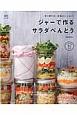 ジャーで作るサラダべんとう 彩り鮮やか!野菜がいっぱい!