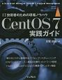 CentOS7実践ガイド